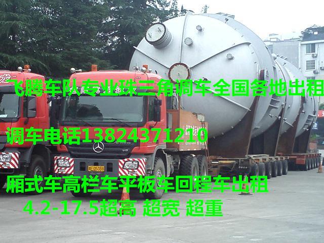 、等千余辆深圳飞腾物流有限公司,本公司成立于2002年,位于广东省深圳市。专业从事公路,铁路,航空货运,专业搬迁,吊装等业务。网点全、整车、零担、公路联运、速度快、随时发车。本公司在全国各地设有定点联运公司,使您的货物能准时送达国内任何地点,还可以将货物从内地运到深圳。公司一贯坚持货运遍天下,服务你我他;物流千万里,服务零距离;的宗旨,凭借着高质量的服务(上门服务),良好的信誉,优秀的服务团队(快捷的运输、贵重物品专人押运)。运输服务覆盖全国近三十多个省、市、自治区以及港、澳、台等,并且在直达省会城市的