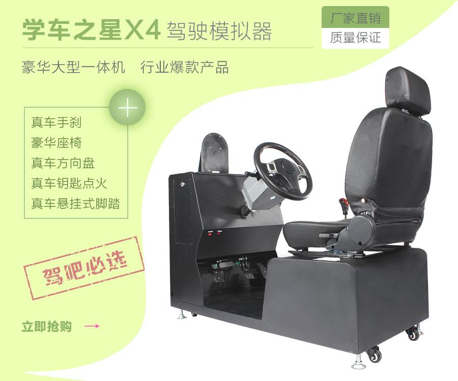 什么小本生意好智能驾驶模拟器驾吧