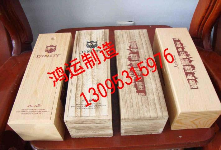 云南昆明红酒木盒
