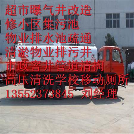 北京全市专业疏通马桶