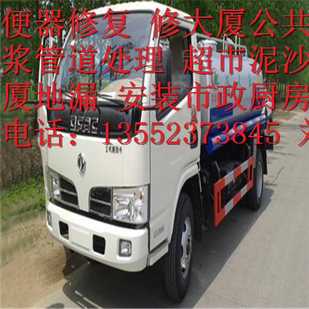 北京下水道疏通汽车