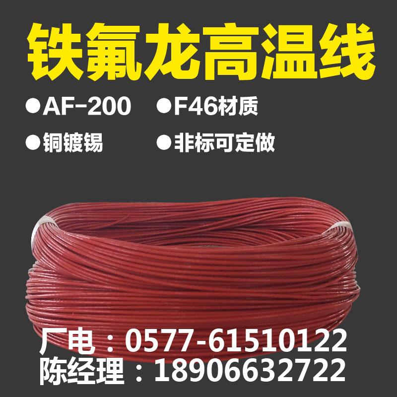 高温电线电缆测试长尾词