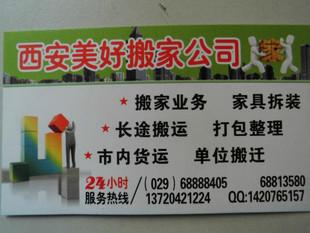 太乙路附近的搬家公司68888405