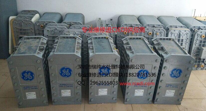二手GE MK-3 MK-3X EDI膜块回收