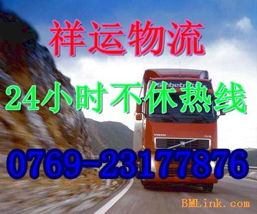 东莞南城厚街到遂宁搬家公司88家具行李托运合作_云南商机网www.9469.com信息