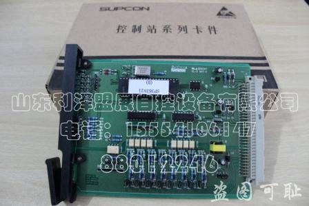 浙江中控触点型开关量输入卡(部件号SP363)
