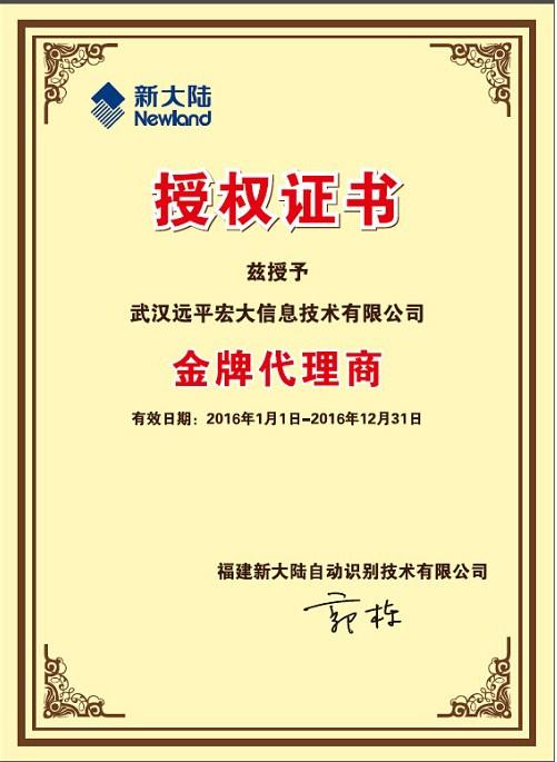 远平条码取得新大陆厂家授权书