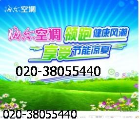 广州天河区林和东路海尔空调维修公司电话