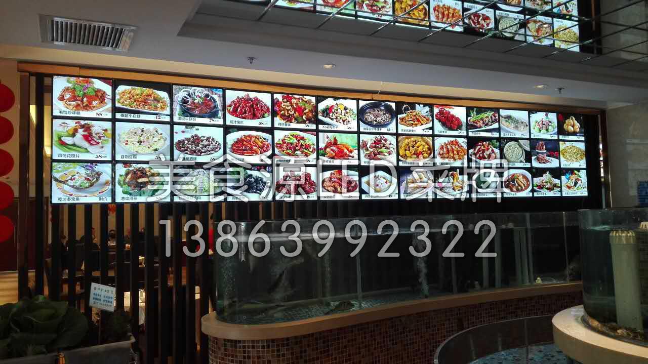 饭店  青岛led菜谱灯箱 青岛led菜牌 青岛菜谱制作 青岛菜谱菜单