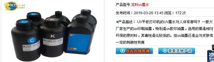 深圳东方龙科厂家供应打印机UV墨水