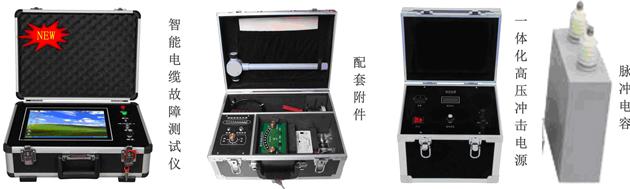 质量一流的ZD820智能电缆故障测试仪在武汉哪里可以买到、电缆故障测试仪厂家