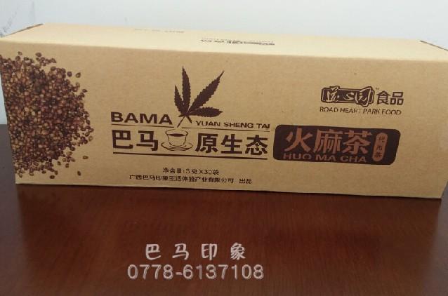 广西巴马特产广西报价合理的火麻茶供应