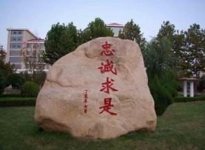 【惠民石材】葫芦岛景观石 绥中景观石 兴城景观石  13841668786