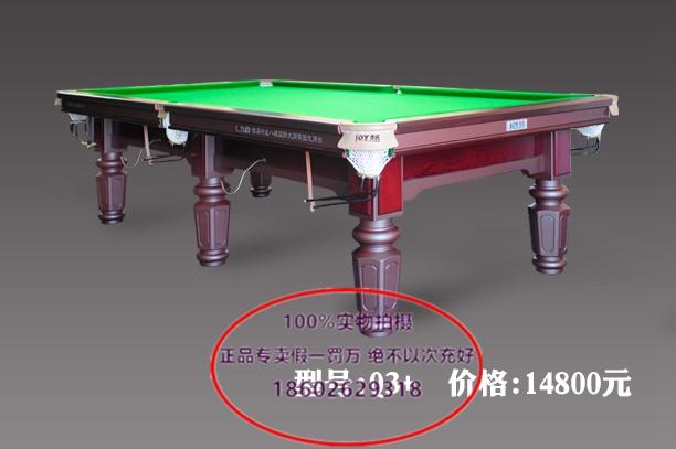 天津乔氏台球桌专卖、中式台球桌供应商