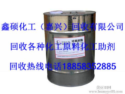 莆田回收库存处理的环氧树脂多少钱一吨