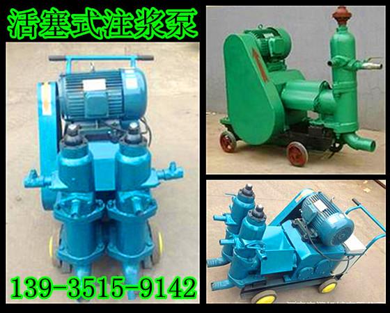 活塞式注浆泵厂家(晋华光注浆泵)