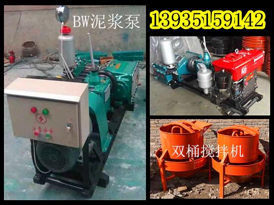 三缸活塞泵BW活塞式注浆泵厂家(晋华光)