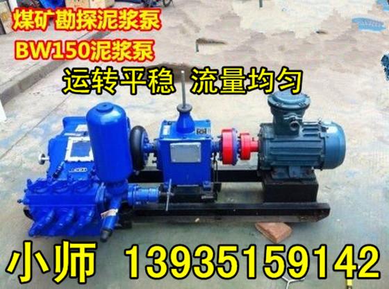 活塞式注浆泵(山西)BW三缸泥浆泵