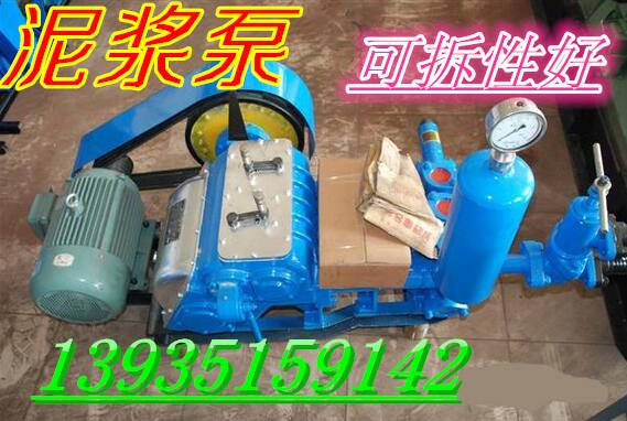 活塞式注浆泵BW三缸泥浆泵(内蒙)