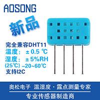 数字温湿度传感器DHT12 取代DHT11的产品