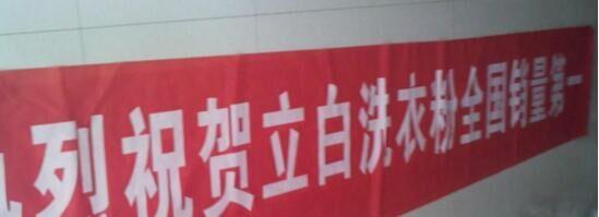 西安节日横幅 广告旗帜定制 绶带定做