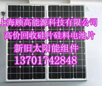 求购太阳能组件回收 鄂尔多斯组件回收 单晶硅组件回收