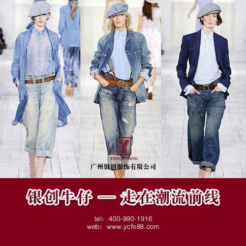 江苏牛仔服代工厂跟您说说如今流行的牛仔元素