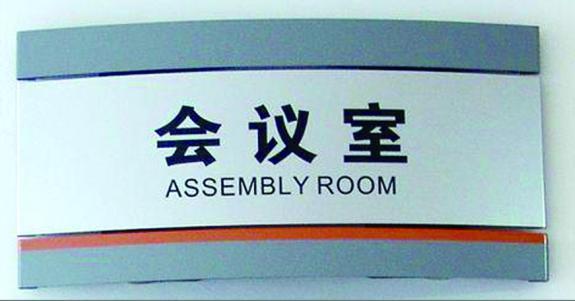 中国办公楼宇精神堡垒口碑好的办公楼宇标识制作讯息