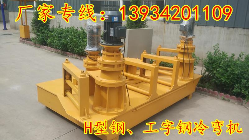葫芦岛丹东工字钢拱弯机高效率快速U型钢成型机