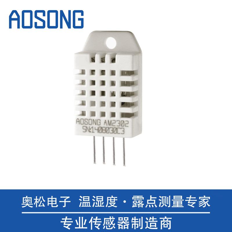AM2302数字温湿度传感器