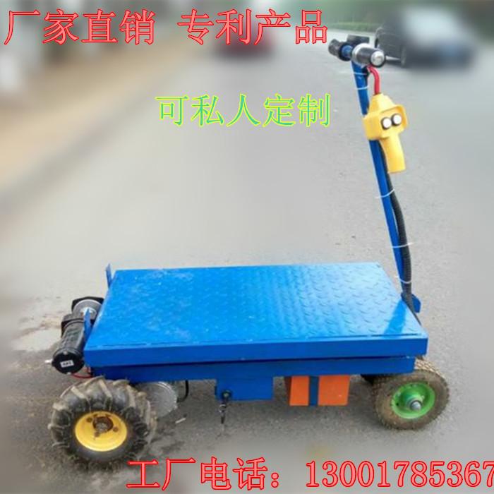桦南县物流小推车电动升降平台车