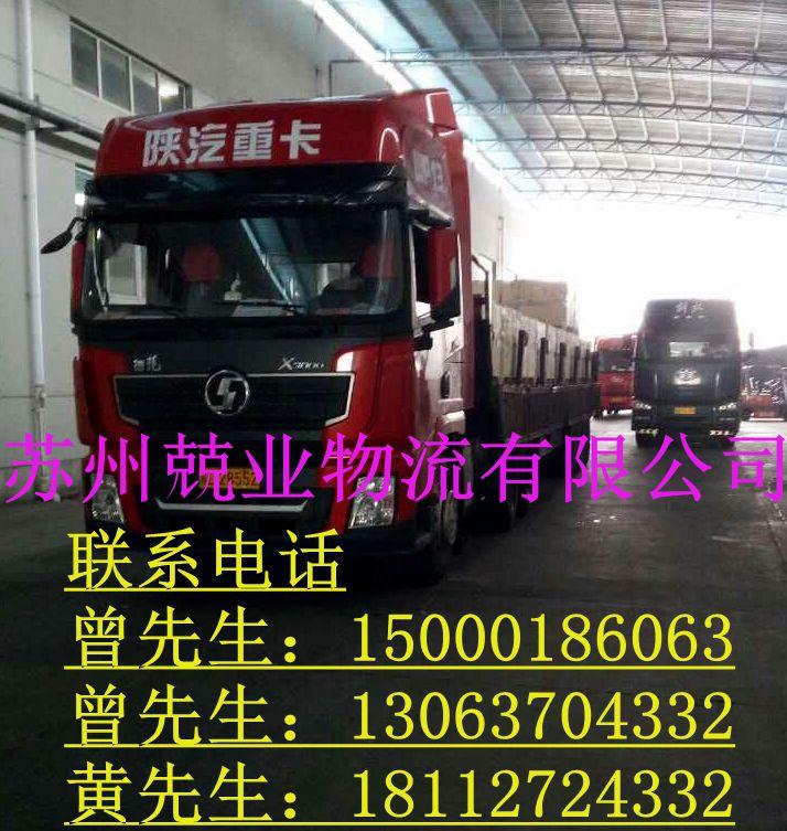 苏州至上海 无锡 南通物流车队、求整车零担货物承运15000186063收购