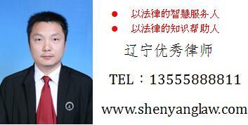 沈阳建设工程律师 沈阳工程欠款律师 房产开发律师就找沈阳刘强律师