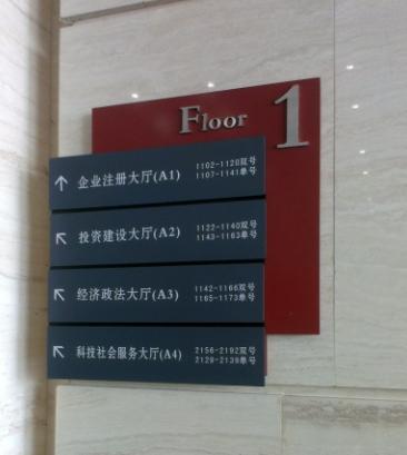 办公楼宇精神堡垒公司、江苏专业的办公楼宇标识制作公司是哪家