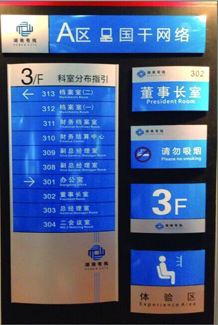 信誉度高的办公楼宇标识制作热线、中国办公楼宇标识