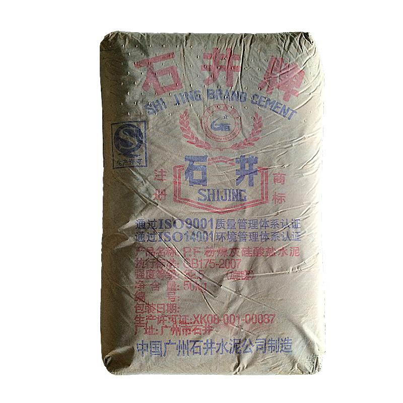 石井牌粉煤灰硅酸盐水泥PF32.5 石井水泥