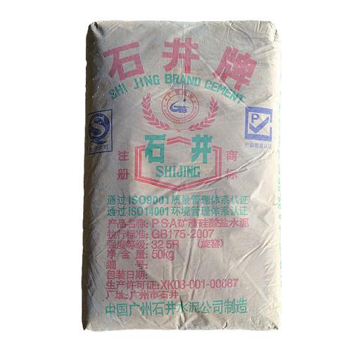 石井牌水泥 矿渣硅酸盐水泥PSA32.5R