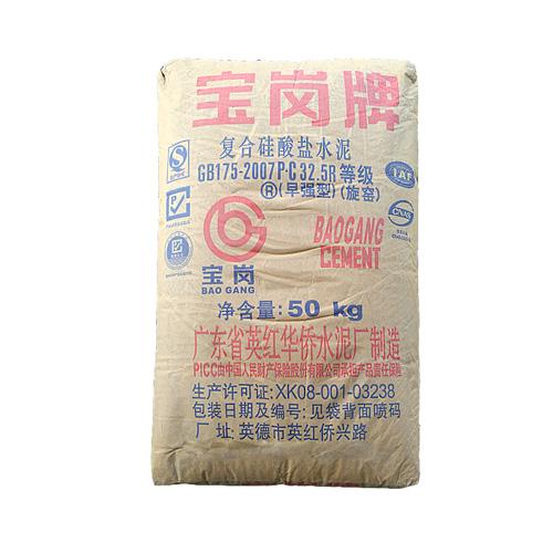 宝岗牌水泥 复合硅酸盐PC32.5R水泥