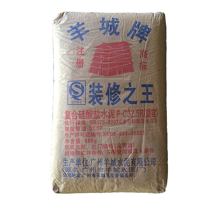 羊城牌装修水泥 复合硅酸盐PC32.5R羊城水泥