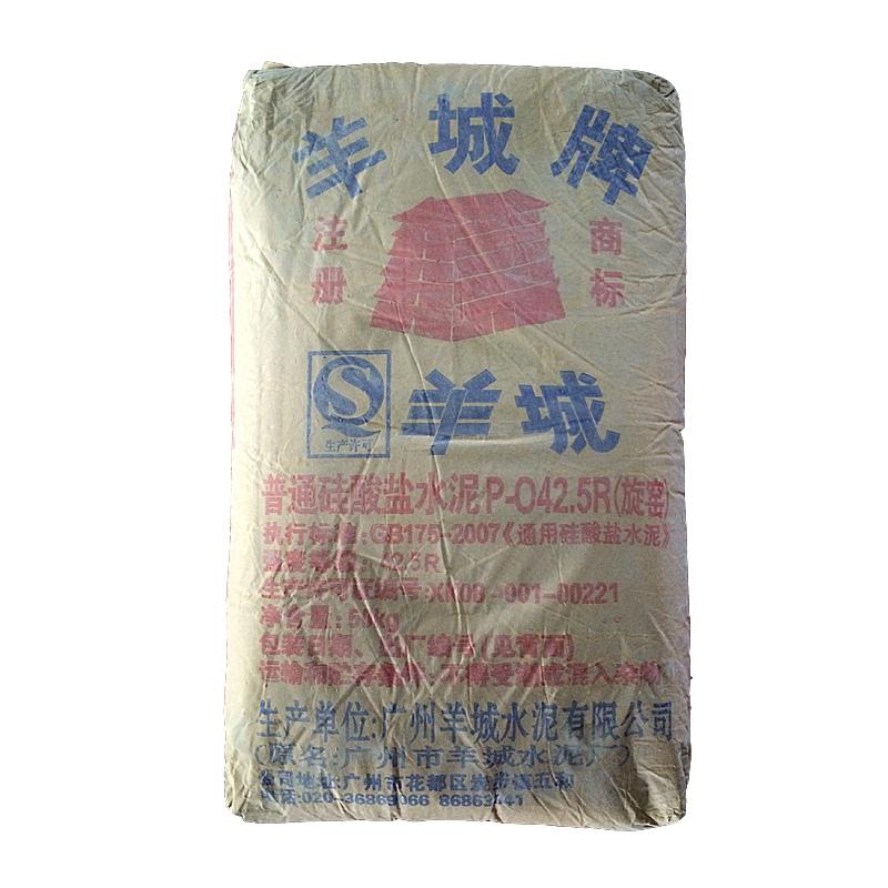 羊城牌普通硅酸盐水泥PO42.5R 羊城水泥