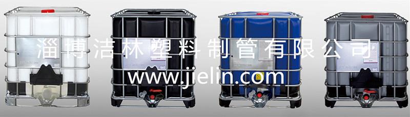1立方塑料桶生产厂家