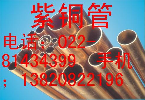 T2紫铜棒管价格铜川黄铜管矩形管