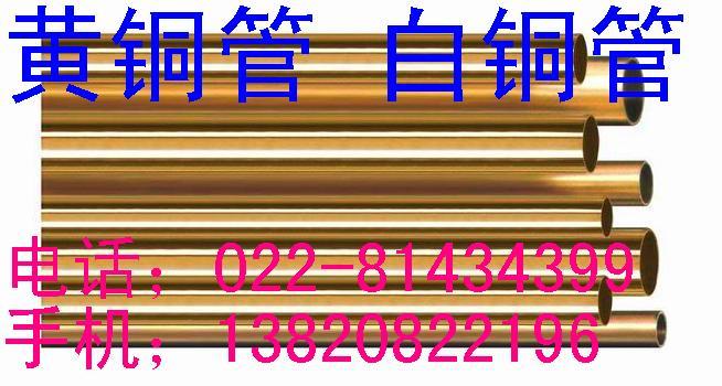 紫铜管规格孝感H62黄铜管价格