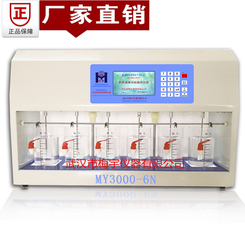 无级调速六联搅拌机-混凝试验搅拌器