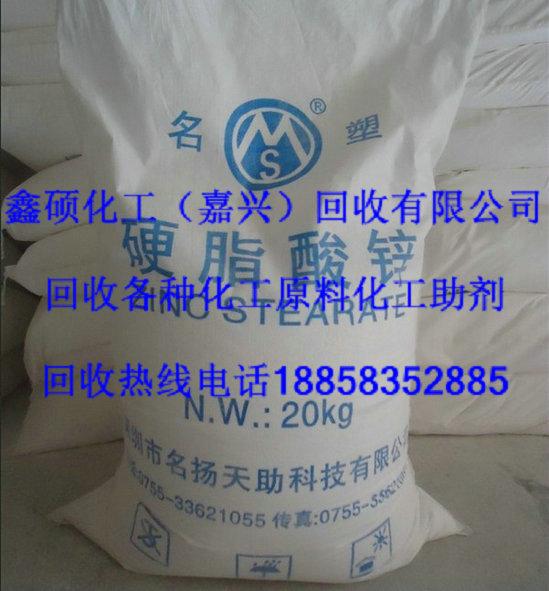 邳州回收�齑嫣�理的硬脂酸/上�T自提