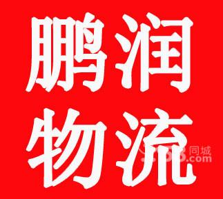 天津到沂源运输公司收费标准