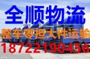 天津到北安工程机械设备运输欢迎来电一路一带