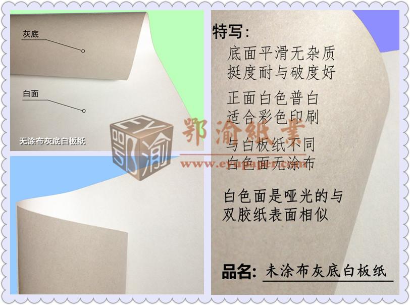 东莞牛皮纸厂家鄂渝供应未涂布白板纸 普白纸
