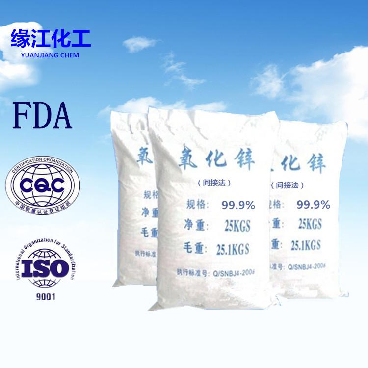 医药级氧化锌99.9 高纯氧化锌电子级