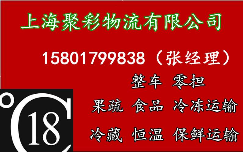 滁州到广州冷藏物流运输电话15801799838